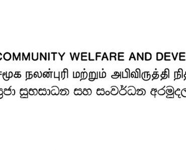 Community Welfare and Development Fund